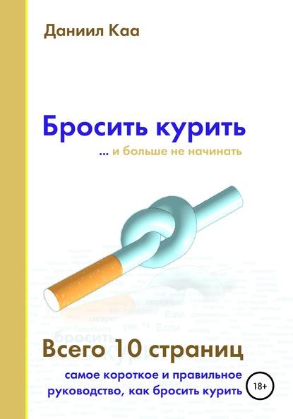 Даниил Викторович Каа Бросить курить владимир миркин как легко бросить курить и не поправиться уникальная авторская методика