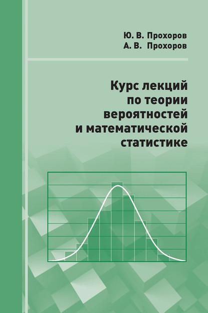 Курс лекций по теории вероятностей и математической