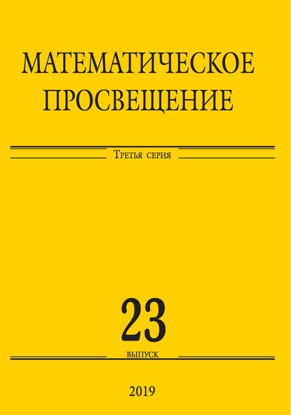 Сборник статей Математическое просвещение. Третья серия. Выпуск 23