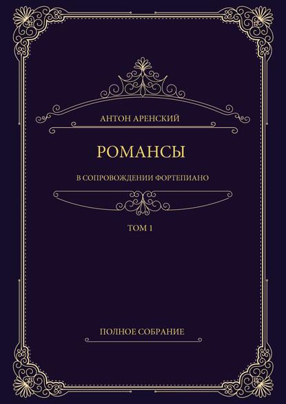 Антон Аренский Романсы в сопровождении фортепиано. Том 1 и брамс 9 песен ор 69