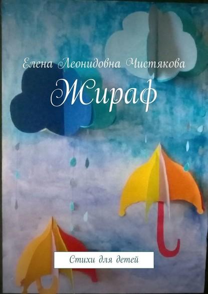 Фото - Елена Леонидовна Чистякова Жираф. Стихи для детей тамара савич вселенная для детей стихи для детей