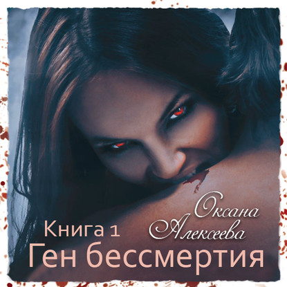 Оксана Алексеева Ген бессмертия павел геннадиевич заболотный чтение лица ген карьера