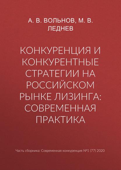 М. В. Леднев Конкуренция и конкурентные стратегии на российском рынке лизинга: современная практика отсутствует современная конкуренция 2 56 2016