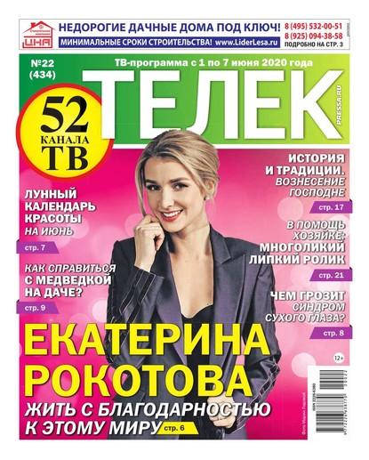 Редакция газеты Телек Pressa.ru (МТС) Телек Pressa.ru 22-2020