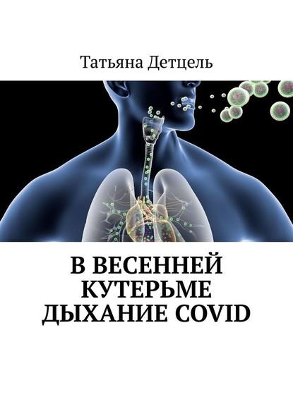 Ввесенней кутерьме дыхание COVID фото