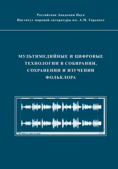 Мультимедийные и цифровые технологии в собирании, сохранении и изучении фольклора