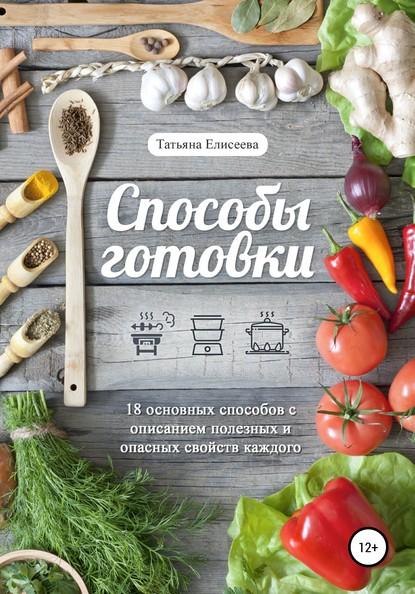 Татьяна Елисеева Способы готовки