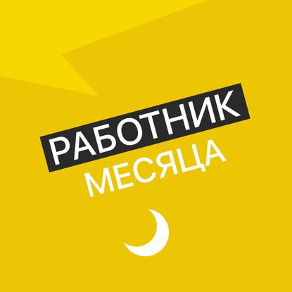 Творческий коллектив Mojomedia Работник месяца - Редактор женского журнала