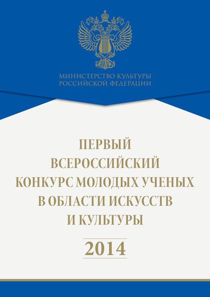 Коллектив авторов Первый всероссийский конкурс молодых ученых в области искусств и культуры. 2014