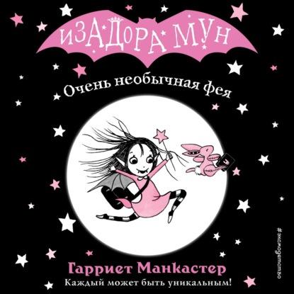 Манкастер Гарриет Очень необычная фея (выпуск 1) обложка
