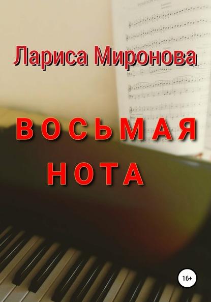 Лариса Михайловна Миронова Восьмая нота лариса михайловна миронова секрет александры