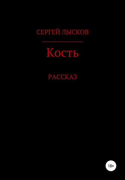 Сергей Геннадьевич Лысков Кость