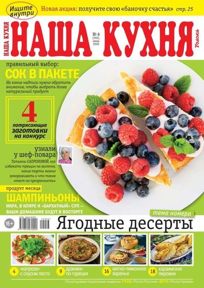 Редакция журнала Наша Кухня Наша Кухня 06-2020