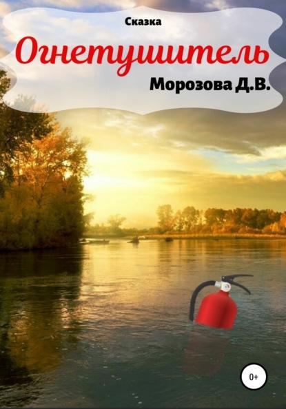 Дарья Вячеславовна Морозова Огнетушитель. Сказка