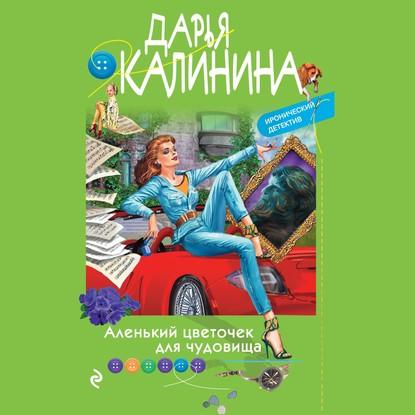 Калинина Дарья Александровна Аленький цветочек для чудовища обложка