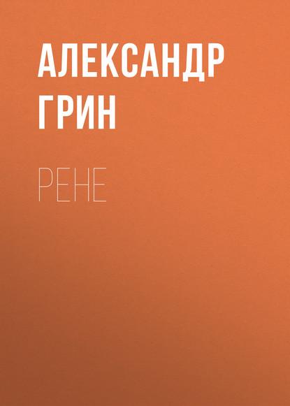 Александр Грин Рене александр прозоров привратник