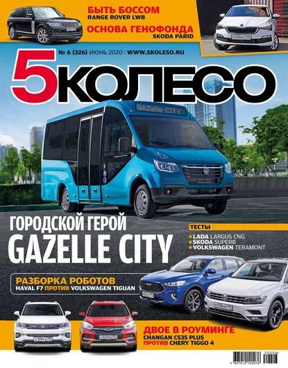 Редакция журнала 5 Колесо 5 Колесо 06-2020