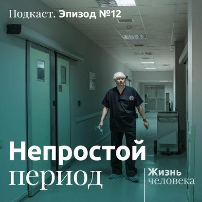 Андрей Павленко 12. Непростой период