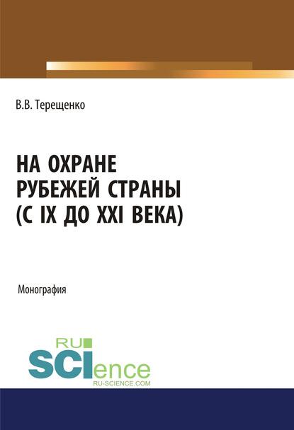 Владимир Терещенко На охране рубежей страны (с IX до XXI века)