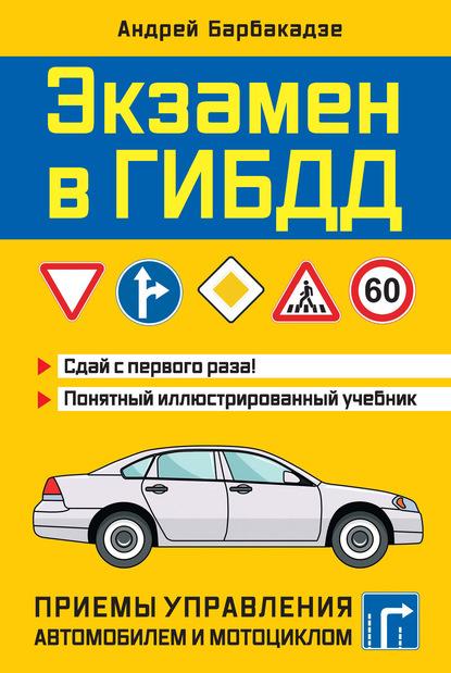 Экзамен в ГИБДД. Приемы управления автомобилем