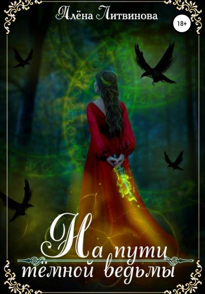 Фото - Алёна Павловна Литвинова На пути тёмной ведьмы валентина михайловна ильянкова не помогайте мне я сделаю все сам серия созвездие девы