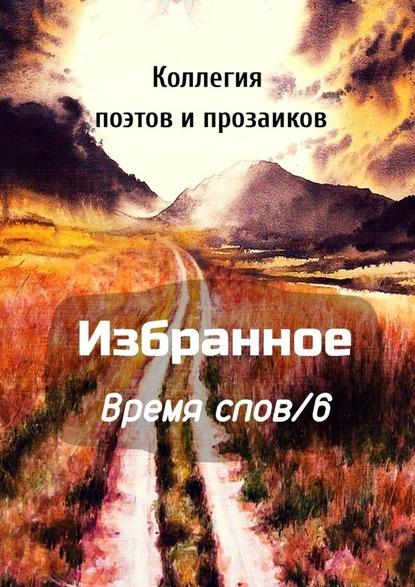Эльвира Шабаева Избранное Время слов/6 эльвира шабаева избранное время слов 5