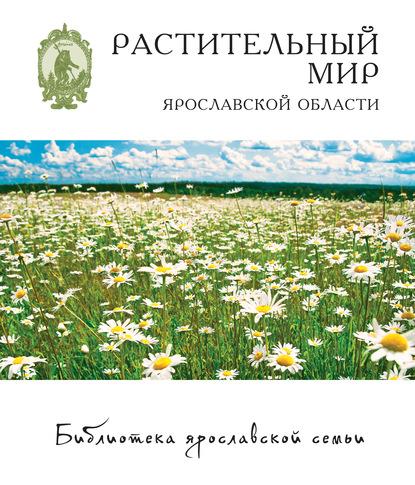 Перфильева Наталья : Растительный мир Ярославской области