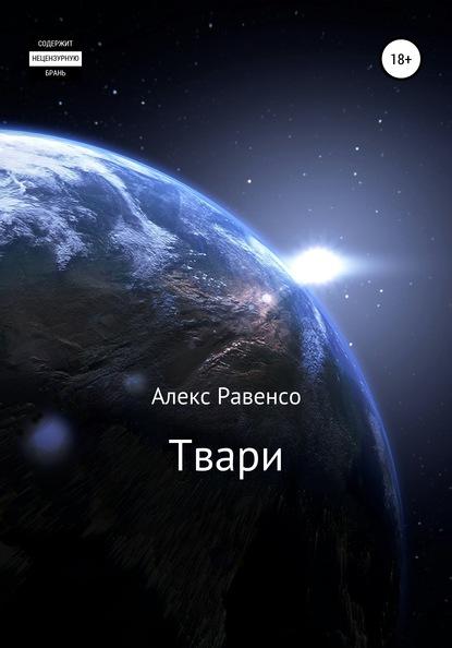 Алекс Равенсо Твари