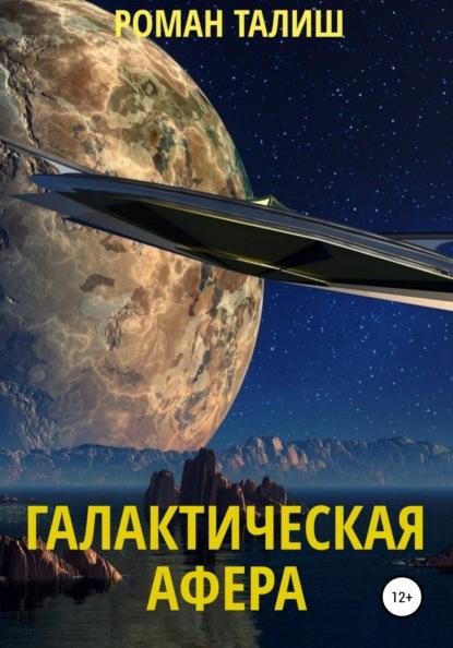 Роман Талиш Галактическая афера алексей колышевский афера роман о мобильных махинациях