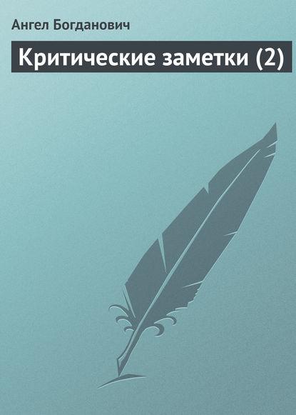 Ангел Богданович Критические заметки (2) ангел богданович текущие заметки