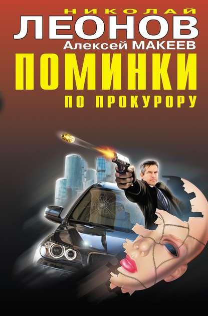 николай леонов судить будет полночь Николай Леонов Судить будет полночь