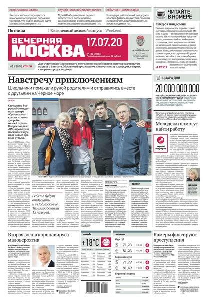Вечерняя Москва 130-2020