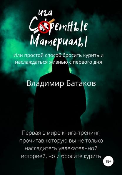 Владимир Батаков Сигаретные материалы, или Простой способ бросить курить и наслаждаться жизнью с первого дня владимир батаков мотивация для взрослых или жизнь по твоим правилам