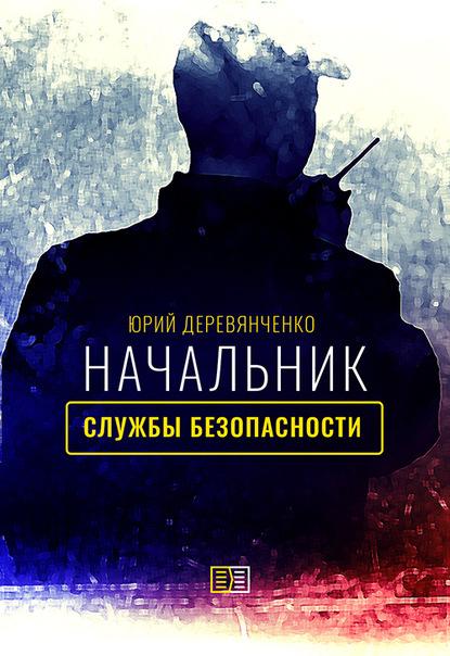 Фото - Юрий Деревянченко Начальник службы безопасности бабайкин на пенсию в 35 лет
