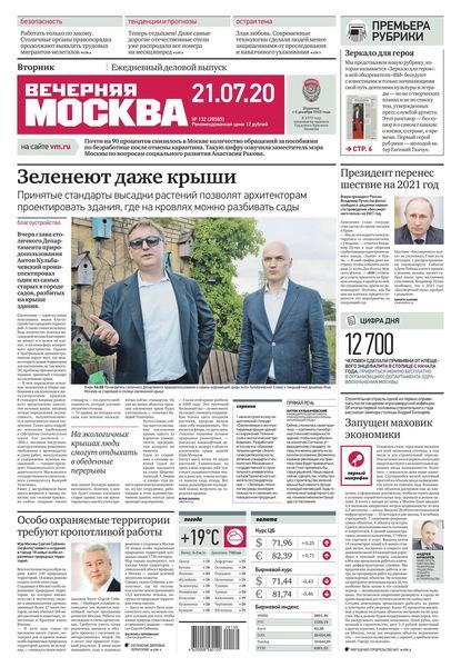 Вечерняя Москва 132-2020