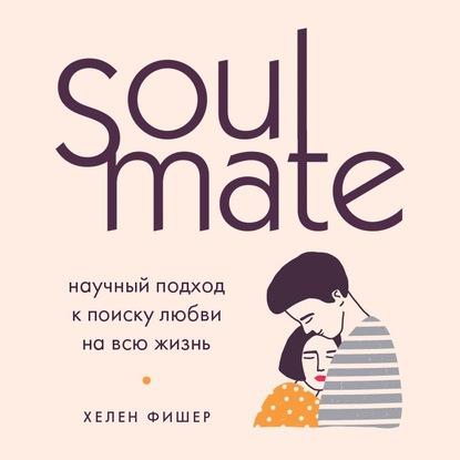 Фото - Хелен Фишер Soulmate. Научный подход к поиску любви на всю жизнь мысли которые нас выбирают почему одних захватывает безумие а других вдохновение