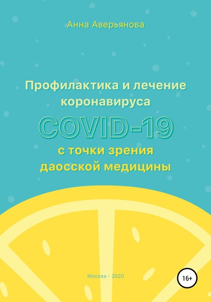 Фото - Анна Валерьяновна Аверьянова Профилактика и лечение коронавируса COVID-19 с точки зрения даосской медицины медицинские препараты