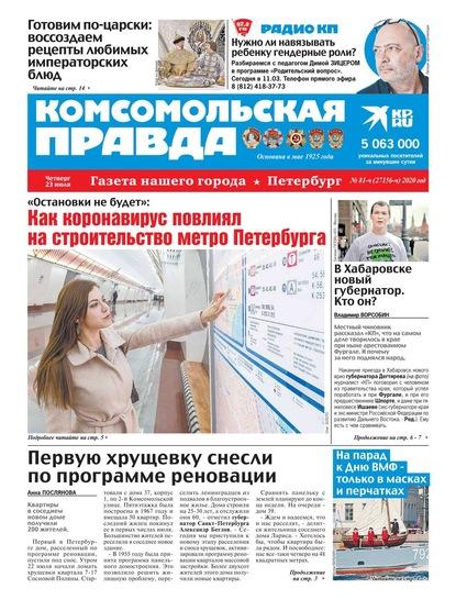 Комсомольская Правда. Санкт-Петербург 81ч-2020