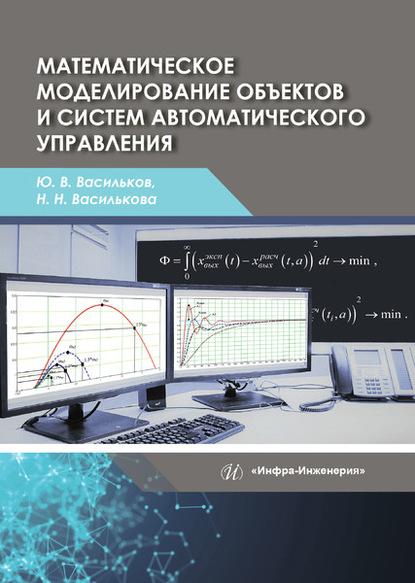 Ю. В. Васильков Математическое моделирование объектов и систем автоматического управления недорого