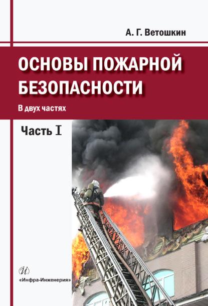 А. Г. Ветошкин Основы пожарной безопасности. Часть 1 алексей тимкин основы пожарной безопасности