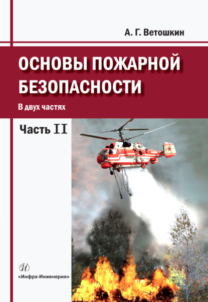 А. Г. Ветошкин Основы пожарной безопасности. Часть 2 алексей тимкин основы пожарной безопасности