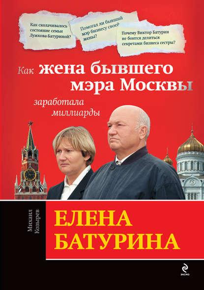 Елена Батурина: как жена бывшего мэра Москвы заработала миллиарды фото