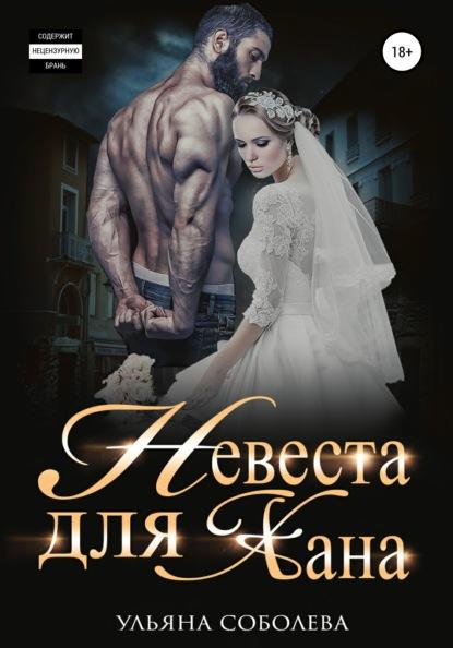 Невеста для Хана - Ульяна Павловна Соболева