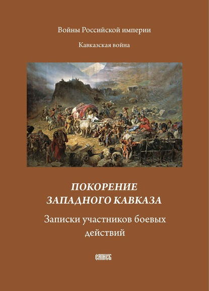Покорение западного Кавказа. Записки участников боевых действий