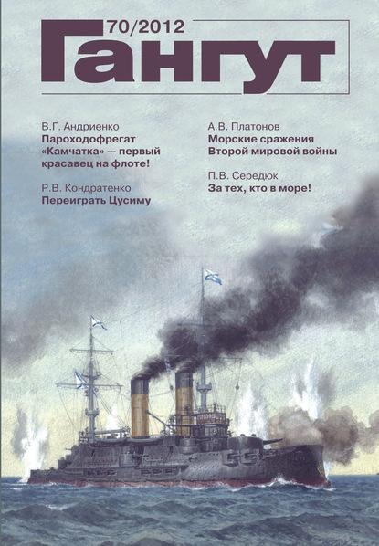 Группа авторов «Гангут». № 70 / 2012 гангут 104 2017 научно популярный сборник статей по истории флота и судостроения