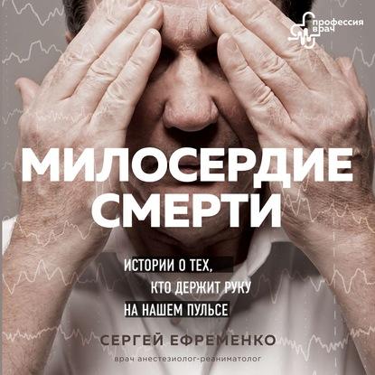 Ефременко Сергей Владимирович Милосердие смерти. Истории о тех, кто держит руку на нашем пульсе обложка