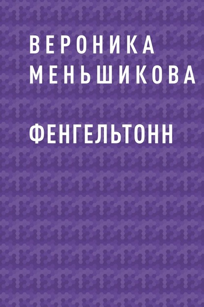 Вероника Меньшикова Фенгельтонн вероника сергеевна меньшикова ника и