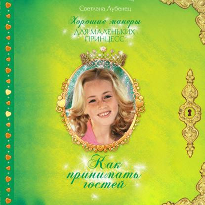 Светлана Лубенец Как принимать гостей