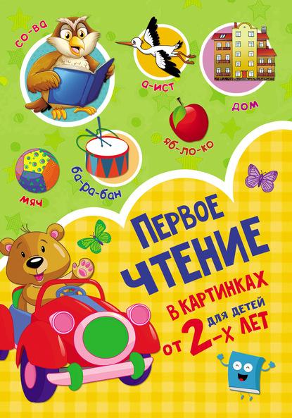Первое чтение в картинках для детей от 2-х лет