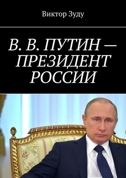 Виктор Зуду В.В.Путин– Президент России виктор зуду властители мира тайная власть существует